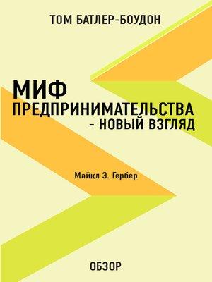 cover image of Миф предпринимательства – новый взгляд. Майкл Э. Гербер (обзор)