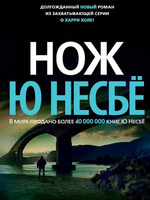 cover image of Нож