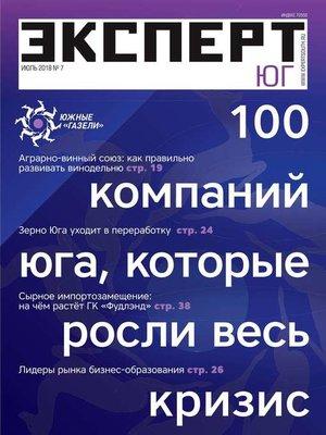 cover image of Эксперт Юг 07-2018