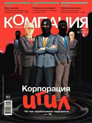 cover image of Компания 40-2015