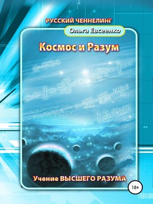 cover image of Космос и разум