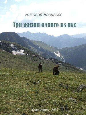 cover image of Три жизни одного из нас