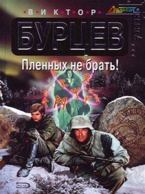 cover image of Пленных не брать!