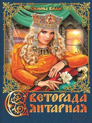cover image of Светорада Янтарная