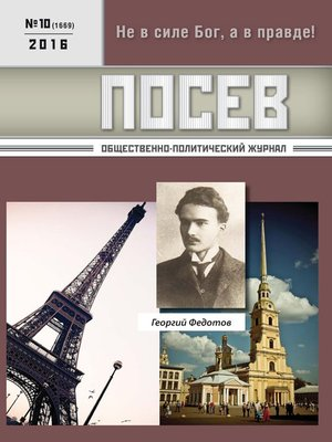 cover image of Посев. Общественно-политический журнал. №10/2016