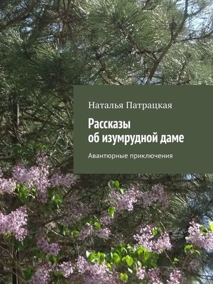cover image of Рассказы обизумруднойдаме. Авантюрные приключения