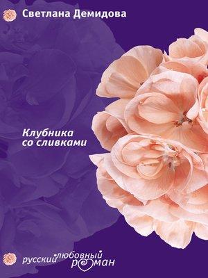 cover image of Клубника со сливками