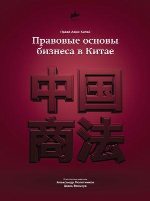 cover image of Правовые основы бизнеса в Китае