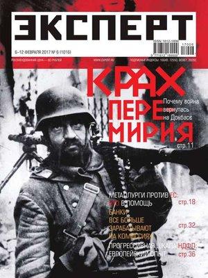 cover image of Эксперт 06-2017