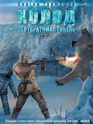 cover image of Неотвратимая гибель