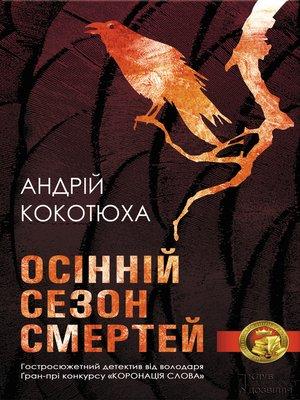 cover image of Осінній сезон смертей
