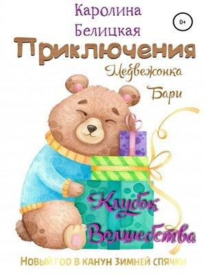 cover image of Приключения медвежонка Бари