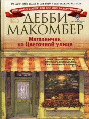 cover image of Магазинчик на Цветочной улице