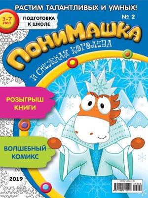 cover image of ПониМашка. Развлекательно-развивающий журнал. №02/2019
