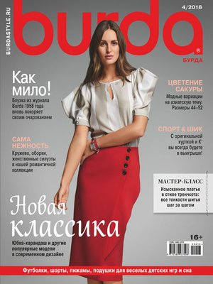cover image of Burda №04/2018