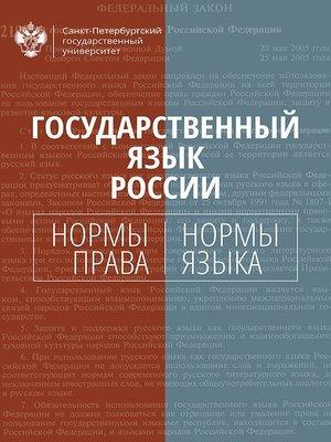 cover image of Государственный язык России. Нормы права и нормы языка