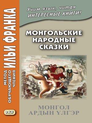 cover image of Монгольские народные сказки / Монгол ардын улгэр