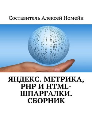 cover image of Яндекс.Метрика, PHP иHTML-шпаргалки. Сборник
