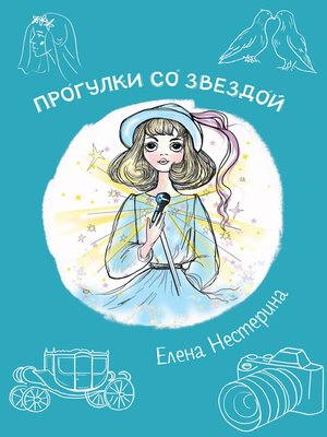 cover image of Прогулка со звездой