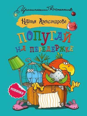 cover image of Попугай на передержке