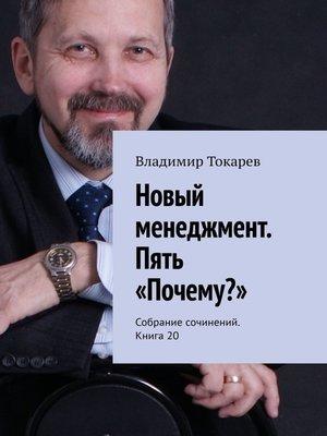 cover image of Новый менеджмент. Пять «Почему?». Собрание сочинений. Книга 20