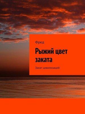 cover image of Рыжий цвет заката. Закат цивилизаций