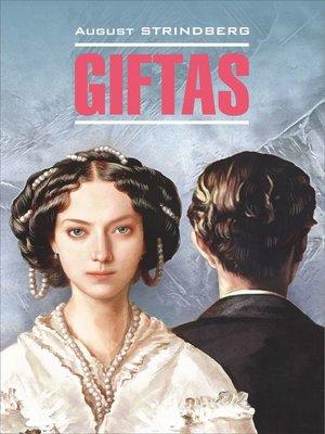 cover image of Giftas / Рассказы о браке