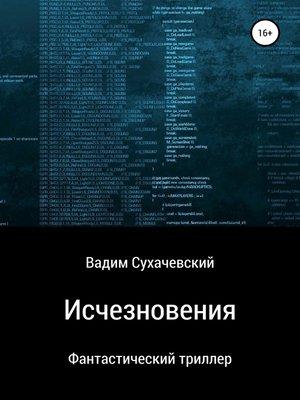 cover image of Исчезновения