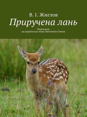 cover image of Прирученалань. Переклаланаукраїнську мову Неплюєва Олена