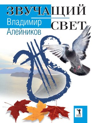 cover image of Звучащий свет