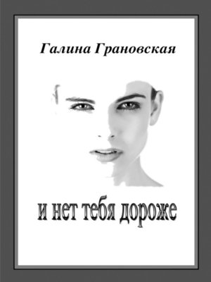 cover image of Инет тебя дороже