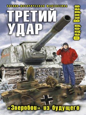 cover image of Третий удар. «Зверобой» из будущего