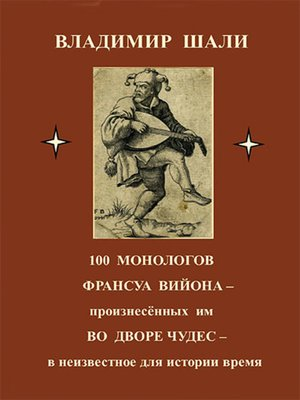 cover image of 100 монологов Франсуа Вийона, произнесенных им во дворе чудес. Поэтическое представление