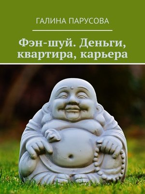 cover image of Фэн-шуй. Деньги, квартира, карьера
