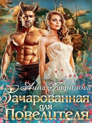 cover image of Зачарованная для Повелителя