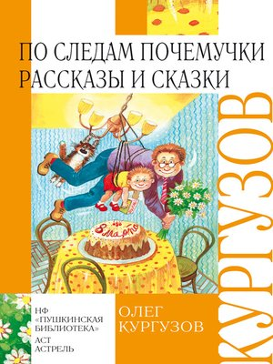 cover image of По следам Почемучки. Рассказы и сказки