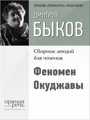 cover image of Феномен Окуджавы