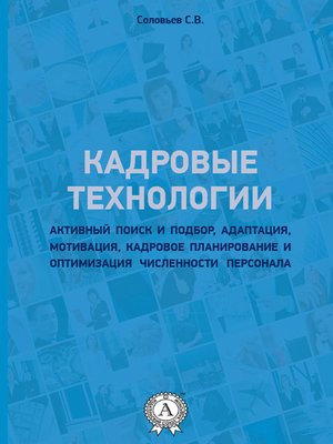cover image of Кадровые технологии