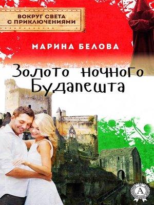 cover image of Золото ночного Будапешта