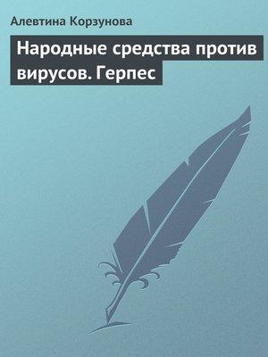 cover image of Народные средства против вирусов. Герпес