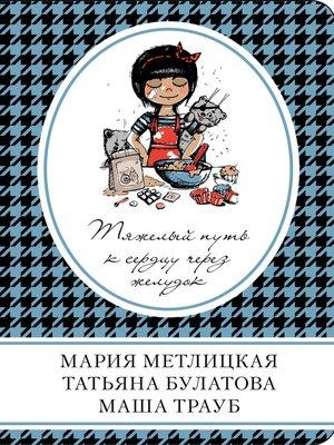 cover image of Тяжелый путь к сердцу через желудок (сборник)