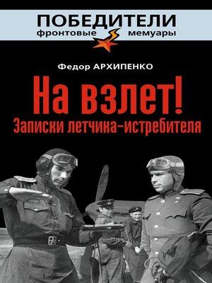 cover image of На взлет! Записки летчика-истребителя
