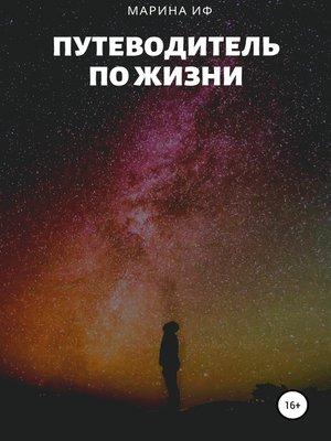 cover image of Путеводитель по жизни