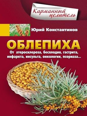 cover image of Облепиха от атеросклероза, бесплодия, гастрита, инфаркта, инсульта, онкологии, псориаза...