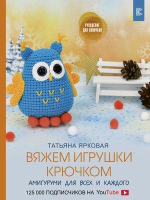 cover image of Вяжем игрушки крючком