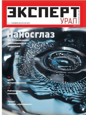 cover image of Эксперт Урал 39-2012