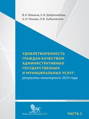 cover image of Удовлетворенность граждан качеством административных государственных и муниципальных услуг