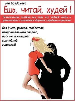 cover image of Ешь. Читай. Худей!