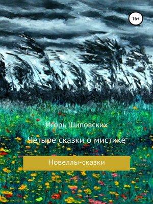 cover image of Четыре сказки о мистике
