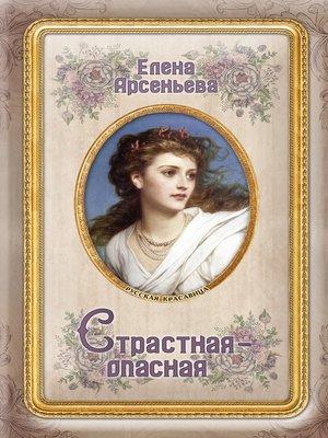 cover image of Страстная-опасная